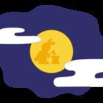 仲秋の名月のイラスト